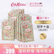Cath Kidston 凯茜·琦丝敦 小甘菊舒缓面膜 5片*10盒¥99.00 1.2折