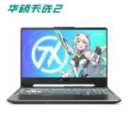 23日0点:ASUS 华硕 天选2 15.6 英寸笔记本电脑(R7-5800H 16G 512G RTX3050TI)6798.99元
