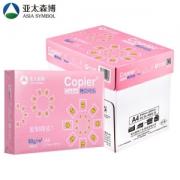 Asia symbol 亚太森博 粉拷贝可乐 A4复印纸80g 500张/包 5包装(2500张)86元