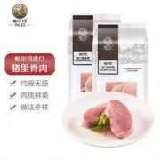 PALES 帕尔司 猪小里脊肉 500g¥16.90 10.0折 比上一次爆料降低 ¥8