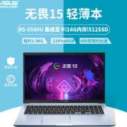 ASUS 华硕 无畏15 15.6英寸笔记本电脑(R5-5500U、16G、512G、133%sRGB)