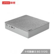 Lenovo 联想 天逸 510S Mini台式机(i3-10100、集成显卡、8G、512G)