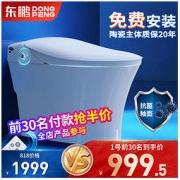 DONGPENG 东鹏 智能马桶即热座垫智能遥控无水箱一键全自动999.5元(包邮)