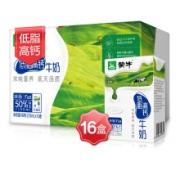 MENGNIU 蒙牛 低脂高钙牛奶 250ml*16盒*4件137.28元包邮(双重优惠,合34.32元/件)