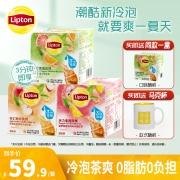 Lipton 立顿 冷泡花果茶 7包x3盒+赠1盒+马克杯49.9元包邮