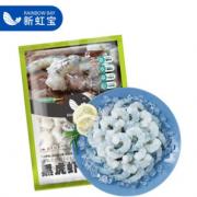 有券的上:RAINBOW BAY 新虹宝 精选黑虎虾仁 200g/袋 18-22只¥8.95 3.0折 比上一次爆料降低 ¥6.83