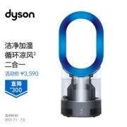 dyson 戴森 AM10 超静音除菌加湿器