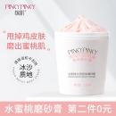 PINKYPINKY缤肌 水蜜桃水润身体磨砂膏 220ml*219.9元包邮(折9.95元/件)