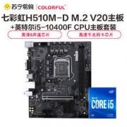 COLORFUL 七彩虹 H510M-D M.2 V20主板+英特尔i5-10400F CPU主板套装1509元包邮