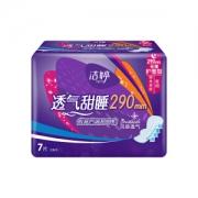 Ladycare 洁婷 透气甜睡系列夜用卫生巾 29mm*7片4.9元