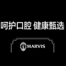 MARVIS是什么牌子?