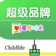 Childlife是什么牌子?
