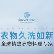 Forever New是什么牌子?