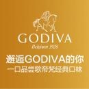 godiva是什么牌子?