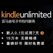 kindle unlimited包月服务多少钱?