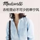 madewell是什么牌子?