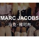 marc jacobs是什么牌子?