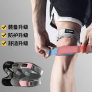 Glofit 专业便携加压髌骨带护膝 单只装 GFBG001/GFBG002