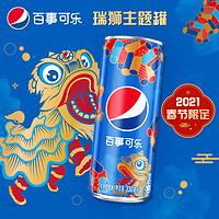 PEPSI 百事 可乐 限量版瑞兽主题罐礼盒 330ml*4瓶