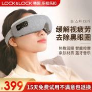 Lock&Lock 乐扣乐扣 ENM2525GRY 眼部按摩仪