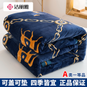 A类一等品,洁丽雅 珊瑚绒毛毯午睡毯 多规格15元起包邮(需领券)