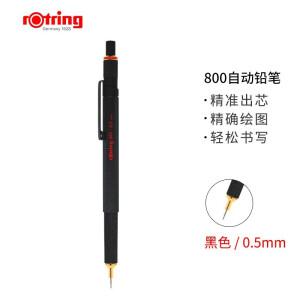 rOtring 红环 800系列 自动铅笔 0.5mm 黑色
