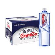 Ganten 百岁山 天然矿泉水 570ml*24瓶¥41.96 6.6折 比上一次爆料降低 ¥3.94