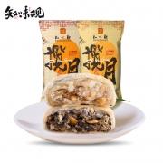 ZHIWEIGUAN 知味观 老式月饼 8只9.9元包邮(双重优惠)