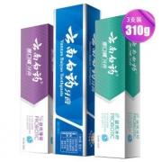 PLUS会员:YUNNANBAIYAO 云南白药 牙膏3支装(留兰香100g+薄荷清爽型105g+冰柠105g)38.8元(需用券)