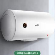 VATTI 华帝 DJF50-i14020 储水式电热水器 50L 2000W