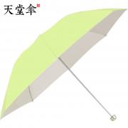 Paradise 天堂伞 三折纯色晴雨伞 106cm
