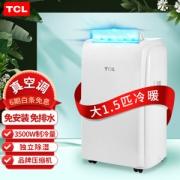 TCL KY-35/KY 移动空调 大1.5匹1599元