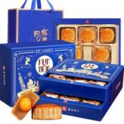 Huamei 华美 月饼礼盒 维港月色 720g(双层礼盒)29.8元