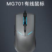 ThundeRobot 雷神 MG701 有线游戏鼠标¥59.00 3.0折 比上一次爆料降低 ¥30