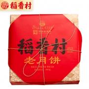 DXC 稻香村 老月饼 3味8饼 400g13.9元包邮(需用券)