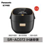 Panasonic 松下 SR-AC072-K 电饭煲¥807.00 2.7折 比上一次爆料降低 ¥42