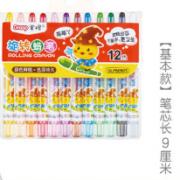 GRASP 掌握 可水洗旋转蜡笔 12色 送填色本+勾线笔 4.8元包邮(需用券)