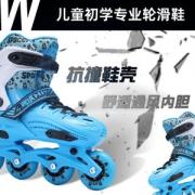 WEIQIU 滑恒 儿童初学者轮滑鞋58元包邮