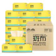 BABO 斑布 BASE系列 抽纸 3层120抽20包(135mm*190mm)¥22.40 4.5折 比上一次爆料降低 ¥15.52