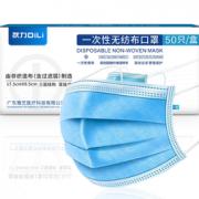 PLUS会员!DiLi 狄力 高效三层加厚防护口罩  100只¥9.80 0.9折