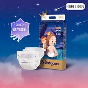 babycare 皇室星星的礼物 婴儿纸尿裤 NB 56片