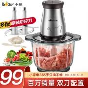 Bear 小熊 QSJ-B03E1 绞肉机99元