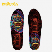 senthmetic 芯迈 C1002 防臭运动鞋垫