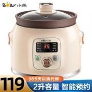 Bear 小熊 DDG-D20N1 电炖锅 2L