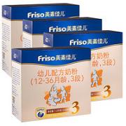 Friso 美素佳儿 婴儿奶粉 3段 1200g*4盒¥570.74 5.5折 比上一次爆料降低 ¥829.26