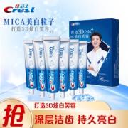 PLUS会员:Crest 佳洁士 3D炫白 双效牙膏 180g*6支装48.31元