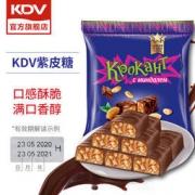KDV 夹心巧克力紫皮糖 500g 送威化夹心糖果 500g*2袋9.9元包邮(需用券,可用签到红包)