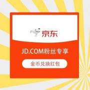 京东 8月新一期 JD.COM粉丝 150金币兑换1.5元红包今日起下过单的赶紧