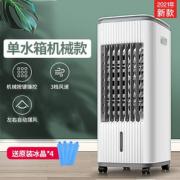 Airmate 艾美特 CC-X8 家用多功能空调扇 配4块原装冰晶¥129.00 2.2折 比上一次爆料降低 ¥10