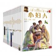 《DK彩绘经典名著系列》(全15册)199元包邮(需用券)